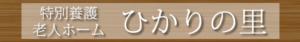 link_hikarinosato