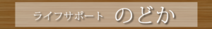link_nodoka