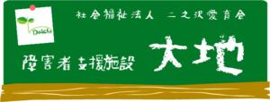 title_daichi