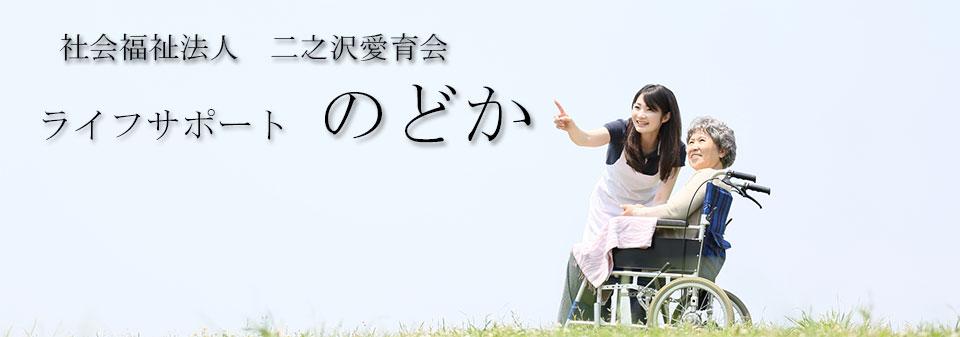 nodoka_header